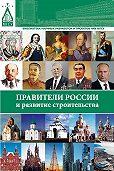 А. Мурашев -Правители России и развитие строительства