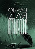 Денис Никков, Денис Никков - Образ для незнакомки