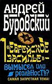Андрей Буровский - «Еврейское засилье» – вымысел или реальность? Самая запретная тема!