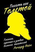 Ричард Коэн -Писать как Толстой: Техники, приемы и уловки великих писателей
