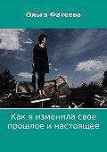 Ольга Фатеева -Как я изменила свое прошлое и настоящее