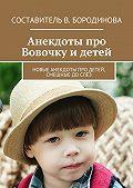 Виктория Бородинова -Анекдоты про Вовочку идетей. Новые анекдоты про детей, смешные дослёз