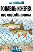 Антон Шаганов -Голавль и жерех. Все способы ловли