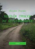 Валерий Рогожин -Нельзя стихи невспоминать. Стихи