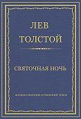 Лев Толстой -Полное собрание сочинений. Том 3. Произведения 1852–1856 гг. Святочная ночь
