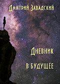 Дмитрий Завадский - Дневник в будущее