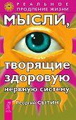 Георгий Николаевич Сытин -Мысли, творящие здоровую нервную систему