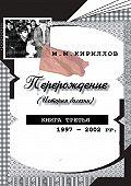 М. М. Кириллов - Перерождение (история болезни). Книга третья. 1997–2002 гг.