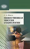 Сергей Шавель - Общественная миссия социологии