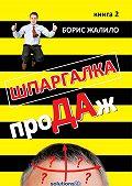 Борис Жалило - Шпаргалка проДАж. Книга 2
