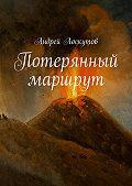 Андрей Лоскутов -Потерянный маршрут