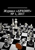 Антон Викторович Бредихин -Журнал «АРХОНТ» №1, 2017