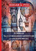 Эдгар Аллан По -Eureka & The Unparalleled Adventure of One Hans Pfaall