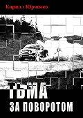 Кирилл Юрченко -Тьма за поворотом