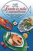 Сборник рецептов -Блюда из рыбы и морепродуктов