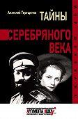 Анатолий Терещенко -Тайны серебряного века