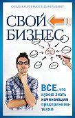 П. Н. Малитиков -Свой бизнес. Все, что нужно знать начинающим предпринимателям