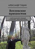 Александр Гущин -Вселенские прихвостни. Марсианский, лунный, страшный, ужасный роман