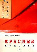 Константин Кадаш - Красные кумовья икудыкиныгоры