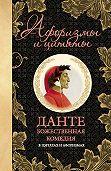 Данте Алигьери -Божественная комедия в цитатах и афоризмах
