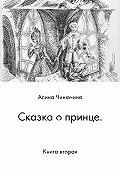Алина Чинючина -Сказка о принце. Книга вторая