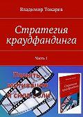 Владимир Токарев -Стратегия краудфандинга. Часть 1