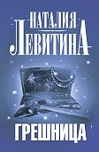 Наталия Левитина -Грешница