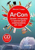 Максим Кидрук -ArCon. Дизайн интерьеров и архитектурное моделирование для всех