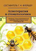 Григорий Флейшер -Апиотерапия встоматологиии. Лечение стоматологических заболеваний продуктами пчеловодства