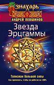 Андрей Левшинов -Звезда Эрцгаммы. Талисман большой силы. Как применять, чтобы он работал на 100%