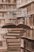 Яна Всеволодовна Погребная - Сравнительно-историческое литературоведение. Учебное пособие