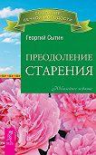 Георгий Николаевич Сытин - Преодоление старения