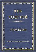 Лев Толстой - Полное собрание сочинений. Том 7. Произведения 1856–1869 гг. О насилии