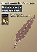Леонид Викторович Кудрявцев -Баллада о двух гастарбайтерах