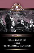Роман Добрый -Иван Путилин и Клуб червонных валетов (сборник)