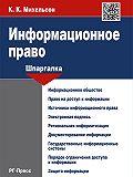 К. Михельсон -Информационное право. Шпаргалка. Учебное пособие