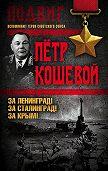 Петр Кошевой -За Ленинград! За Сталинград! За Крым!