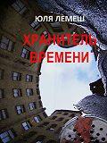 Юля Лемеш -Хранитель времени