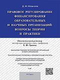 Дарья Мошкова -Правовое регулирование финансирования образовательных и научных организаций: вопросы теории и практики. Монография