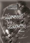 Дмитрий Плынов -Обреченный на бескорыстие