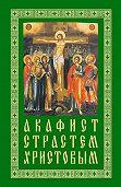 Сборник -Акафист Страстем Христовым