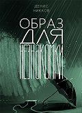 Денис Никков -Образ для незнакомки