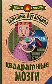 Татьяна Луганцева -Квадратные мозги