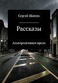 Сергей Шагеев -Рассказы