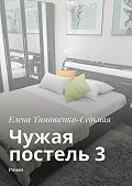 Елена Тимошенко-Седьмая -Чужая постель 3. Роман