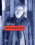 Евгений Клюев -Песни невозврата