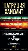 Патриция Хайсмит -Незнакомцы в поезде