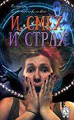 Лидия Ситникова -И смех, и страх