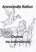 Александр Бабин -Охота по-ключански