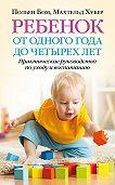 Польен Бом -Ребенок от одного года до четырех лет. Практическое руководство по уходу и воспитанию